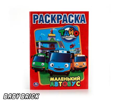 Раскраска Приключения Тайо - Маленький автобус (Умка 978-5 ...