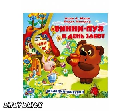 винипух книга: